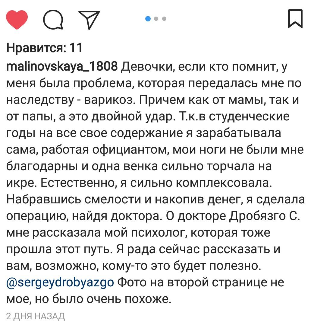 Флеболог Дробязко