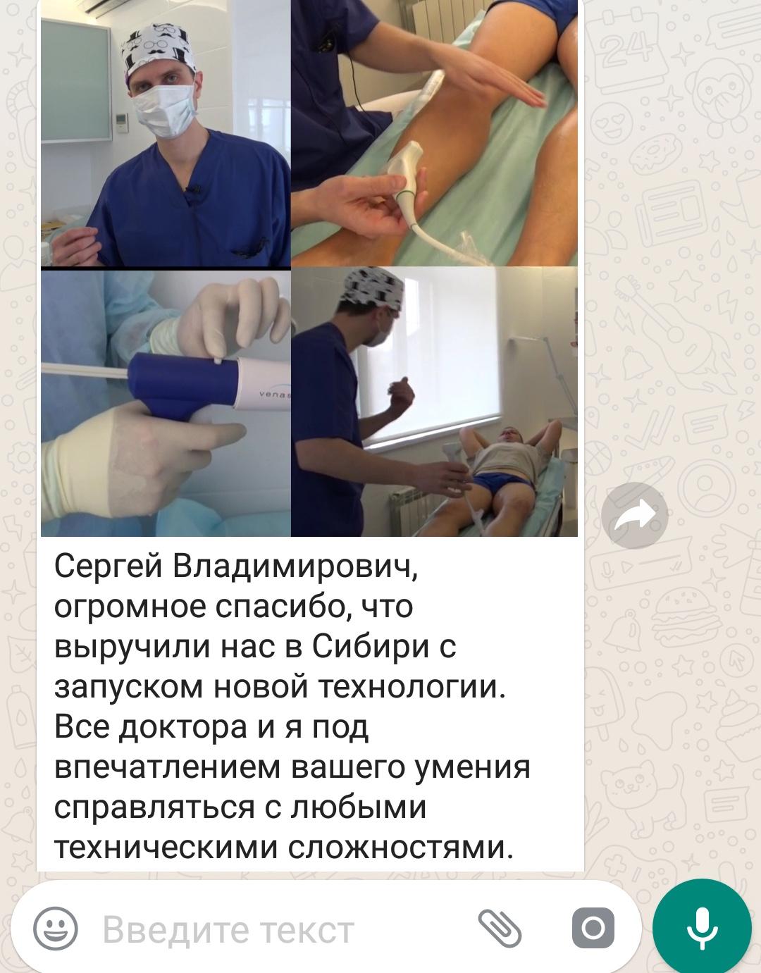 Флеболог Дробязко, операция Венасил, лечение варикоза клеем